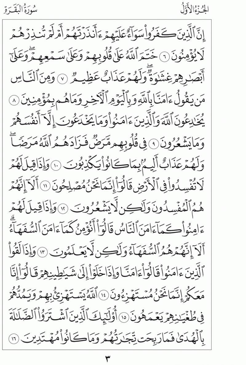 #القرآن_الكريم بالصور و ترتيب الصفحات - #سورة_ صفحة رقم 3