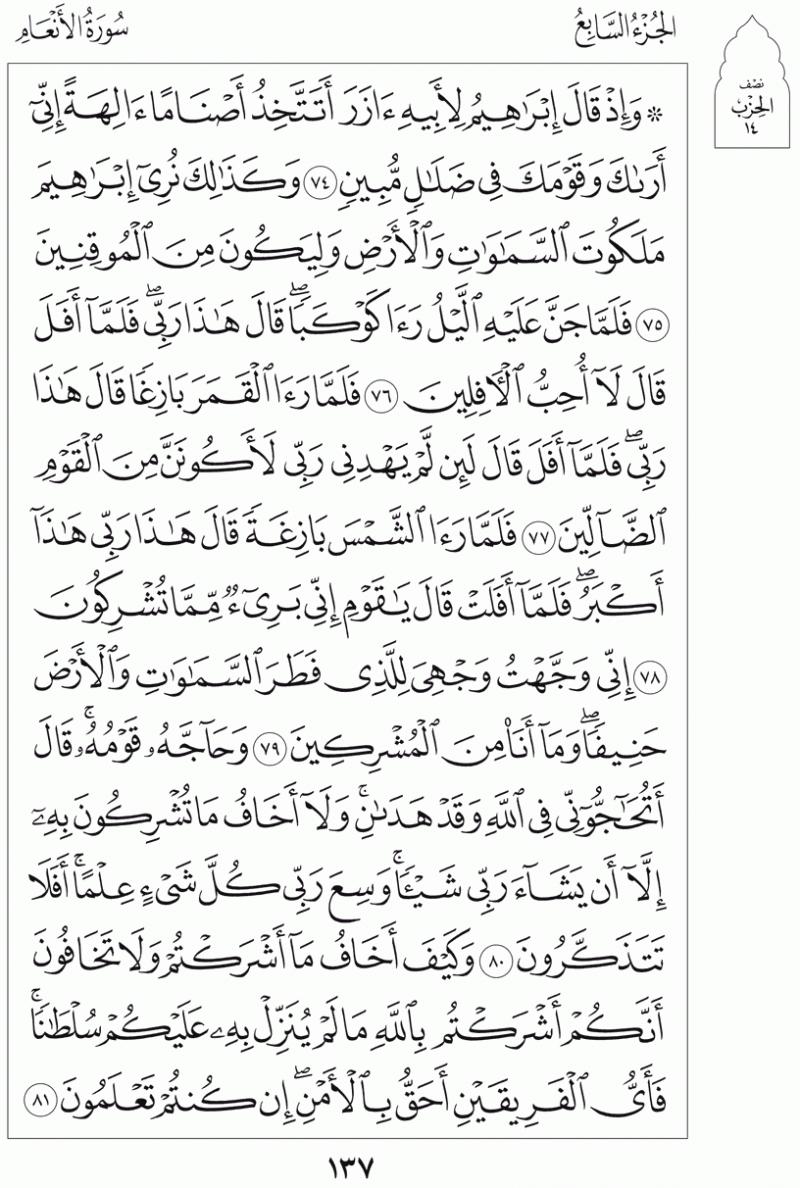 #القرآن_الكريم بالصور و ترتيب الصفحات - #سورة_الأنعام صفحة رقم 137