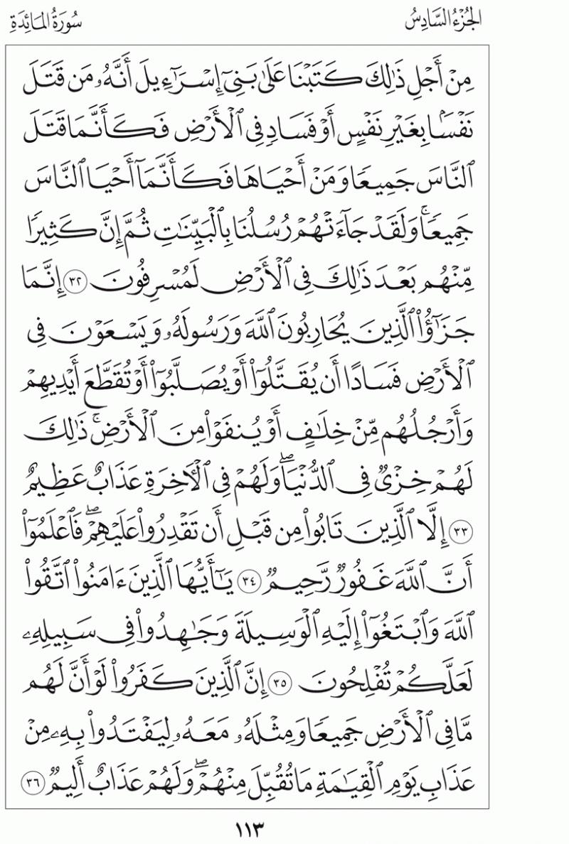 #القرآن_الكريم بالصور و ترتيب الصفحات - #سورة_المائدة صفحة رقم 113