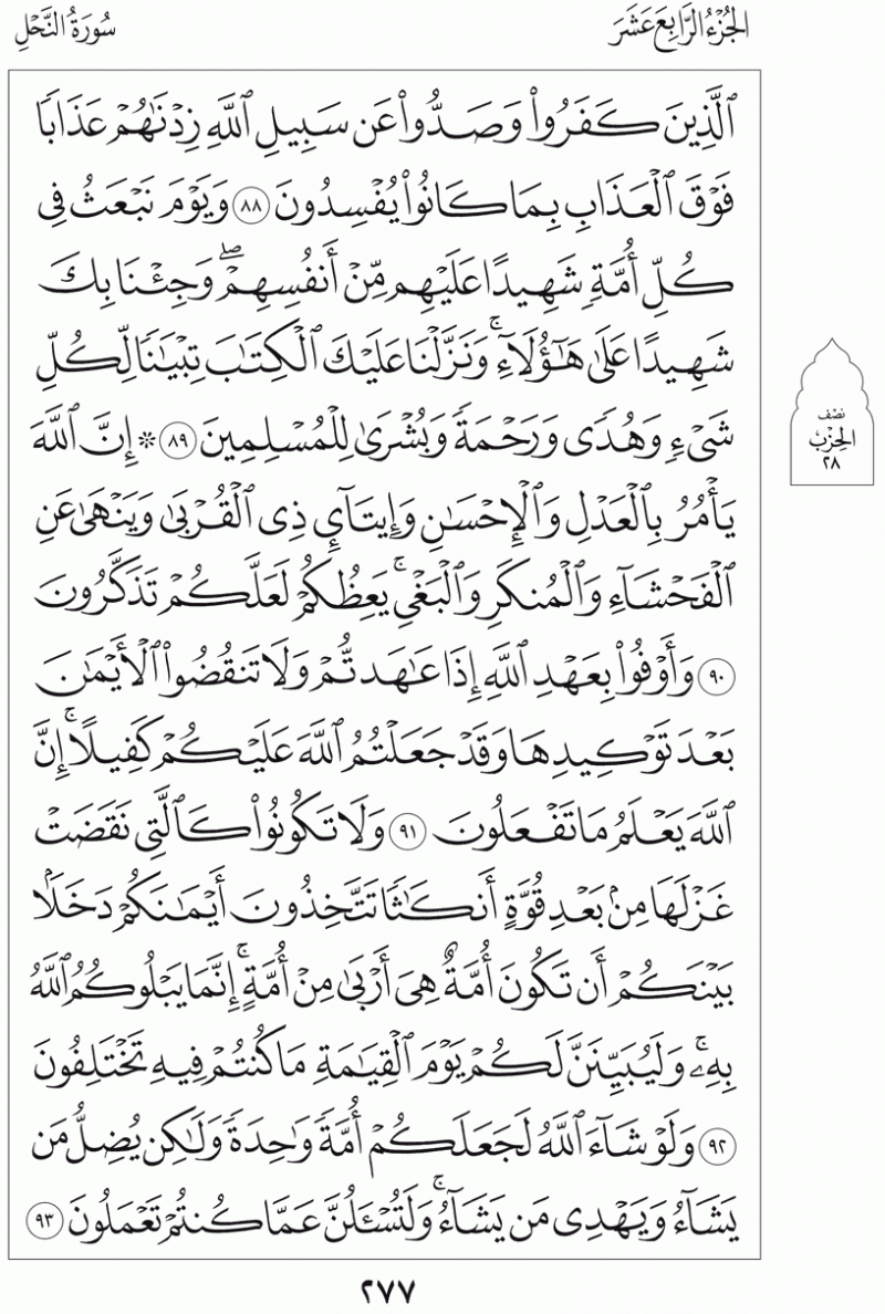 #القرآن_الكريم بالصور و ترتيب الصفحات - #سورة_النحل صفحة رقم 277