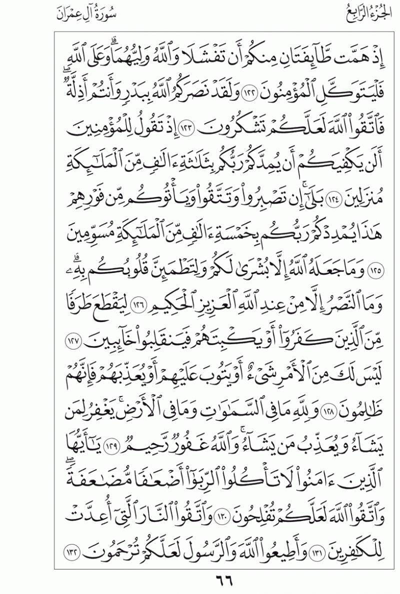 #القرآن_الكريم بالصور و ترتيب الصفحات - #سورة_آل_عمران صفحة رقم 66
