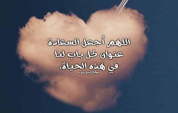 #دعاء - اللهم اجعل كل السعادة عنوان كل باب في الحياة