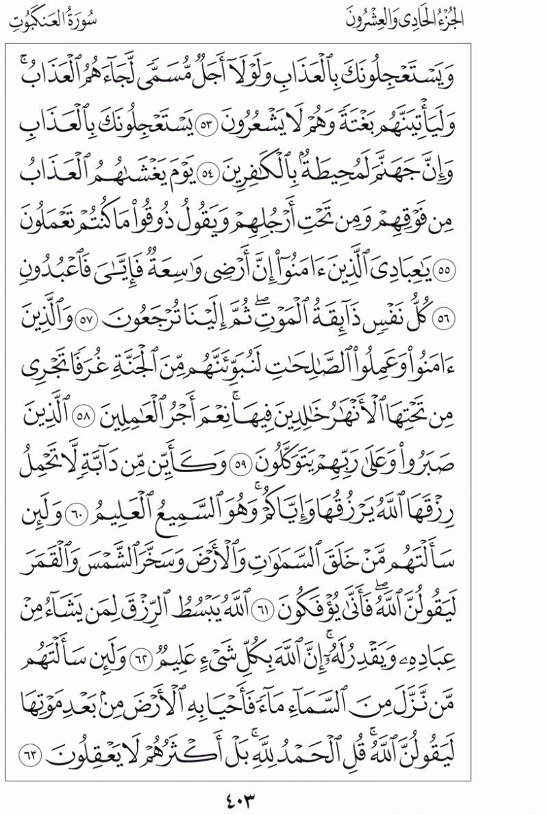 #القرآن_الكريم بالصور و ترتيب الصفحات - #سورة_العنكبوت صفحة رقم 403