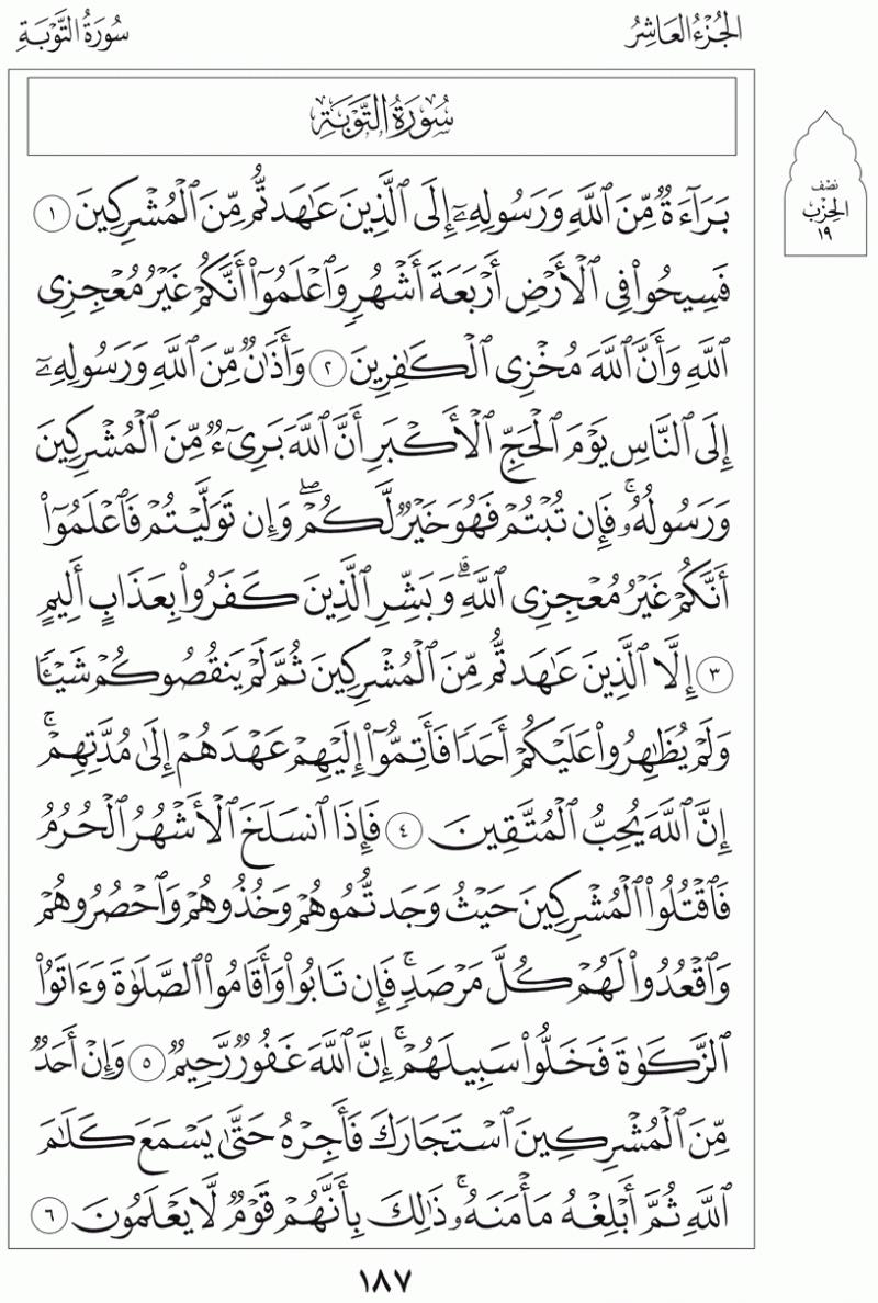 #القرآن_الكريم بالصور و ترتيب الصفحات - #سورة_التوبة صفحة رقم 187