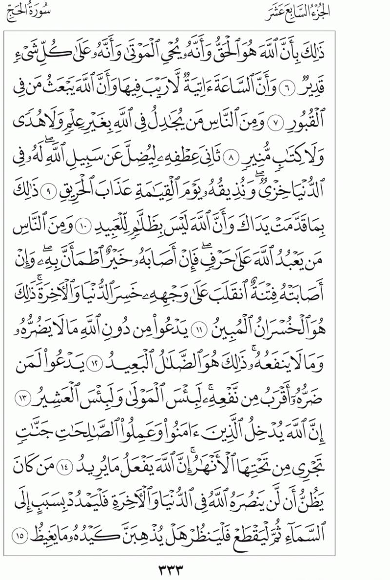 #القرآن_الكريم بالصور و ترتيب الصفحات - #سورة_الحج صفحة رقم 333