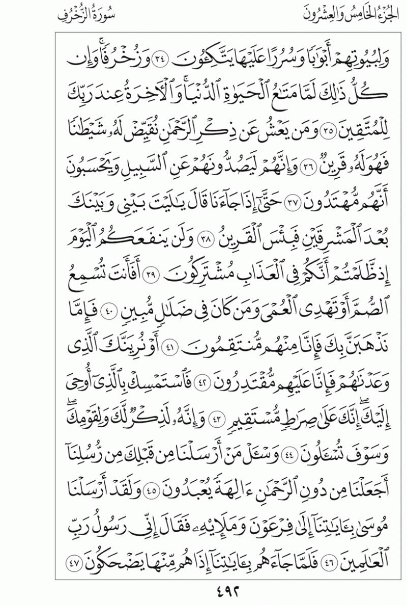 #القرآن_الكريم بالصور و ترتيب الصفحات - #سورة_الزخرف صفحة رقم 492