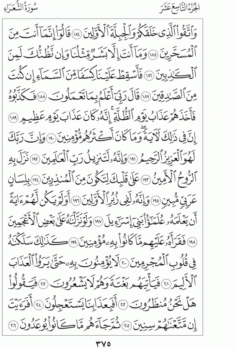 #القرآن_الكريم بالصور و ترتيب الصفحات - #سورة_الشعراء صفحة رقم 375