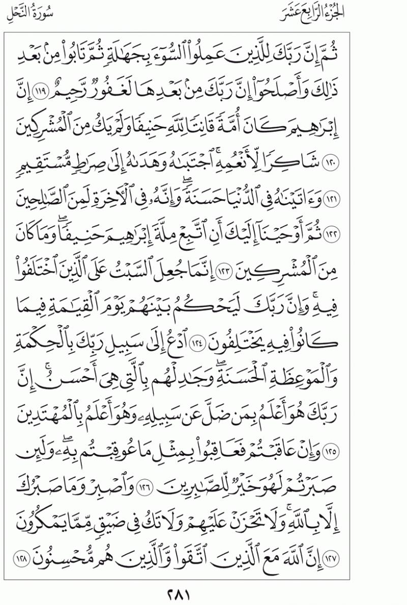 #القرآن_الكريم بالصور و ترتيب الصفحات - #سورة_النحل صفحة رقم 281