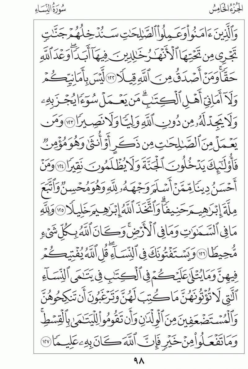 #القرآن_الكريم بالصور و ترتيب الصفحات - #سورة_النساء صفحة رقم 98