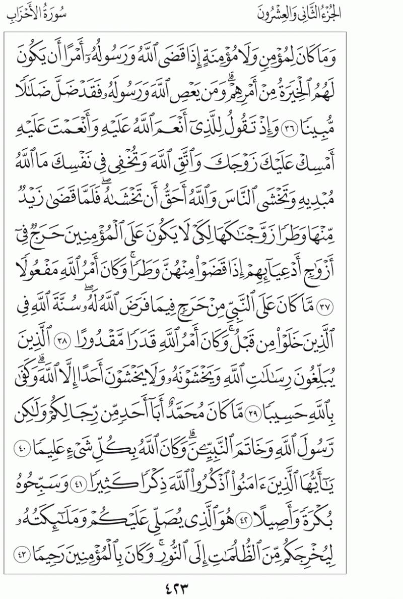 #القرآن_الكريم بالصور و ترتيب الصفحات - #سورة_الأحزاب صفحة رقم 423
