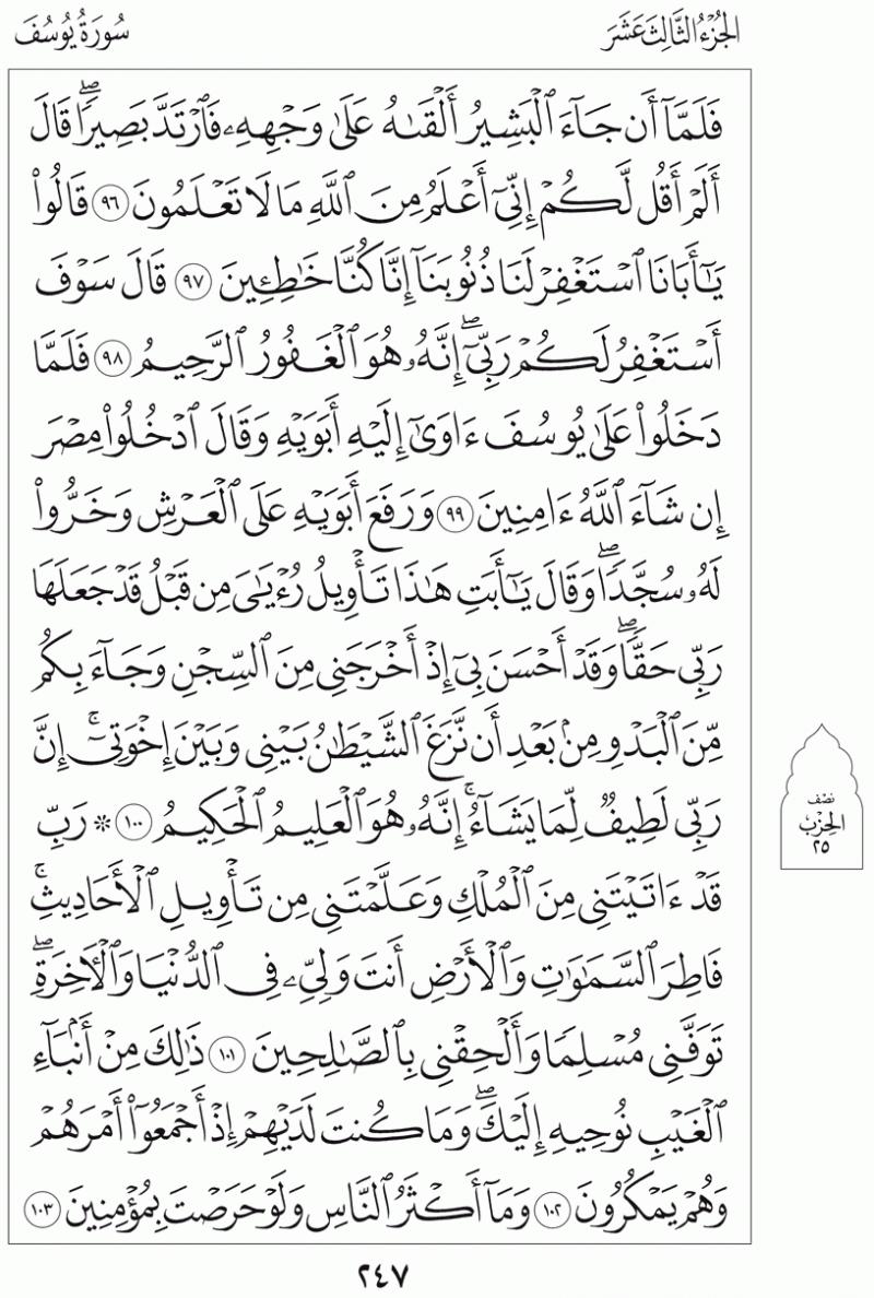 #القرآن_الكريم بالصور و ترتيب الصفحات - #سورة_يوسف صفحة رقم 247
