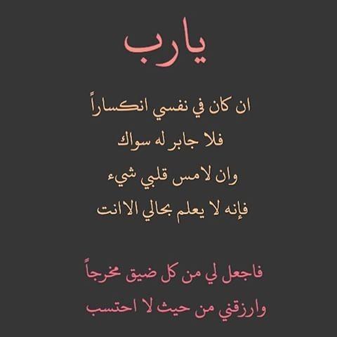 #دعاء - اللهم اجير انكسار نفسي