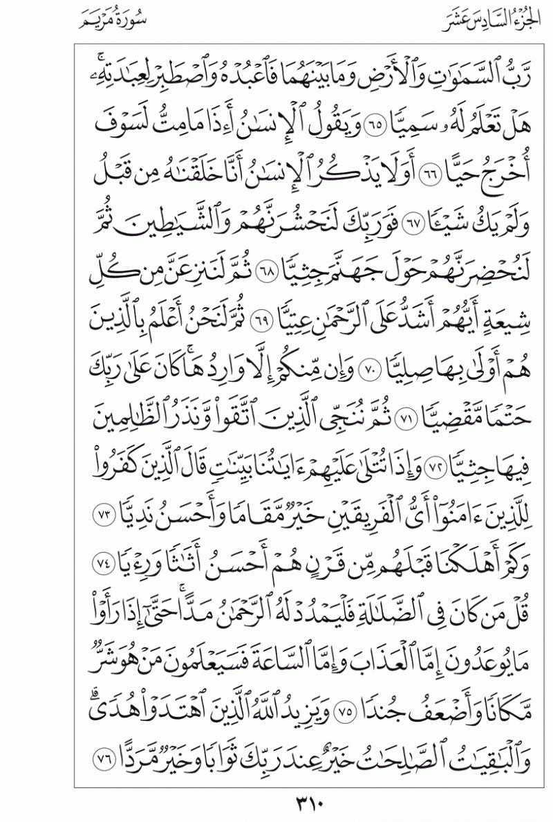 #القرآن_الكريم بالصور و ترتيب الصفحات - #سورة_مريم صفحة رقم 309