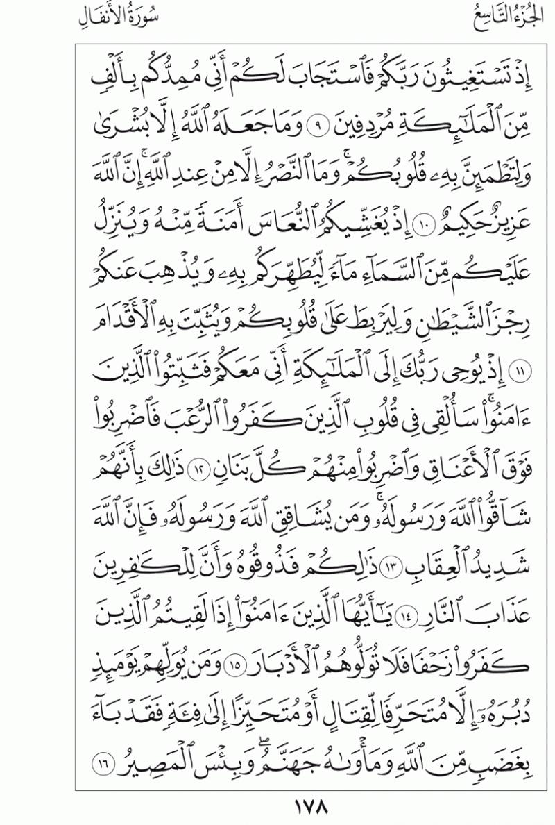 #القرآن_الكريم بالصور و ترتيب الصفحات - #سورة_الأنفال صفحة رقم 178