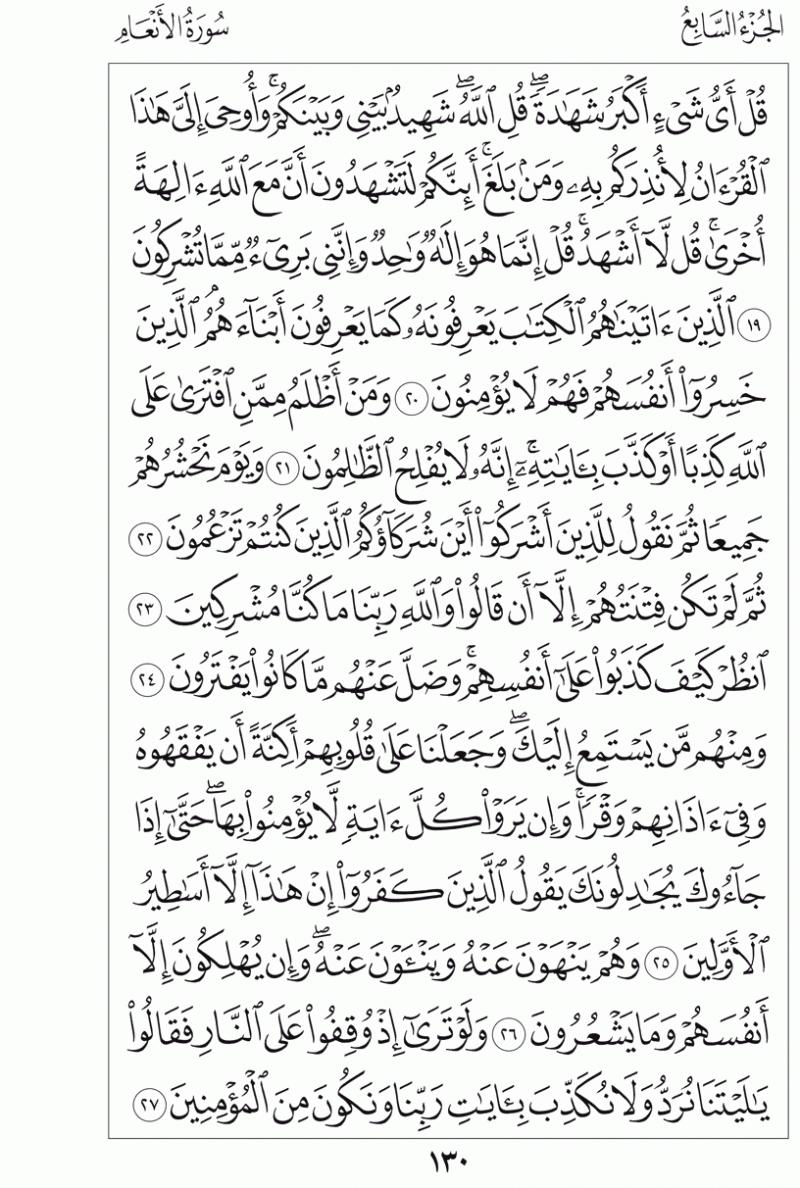#القرآن_الكريم بالصور و ترتيب الصفحات - #سورة_الأنعام صفحة رقم 130