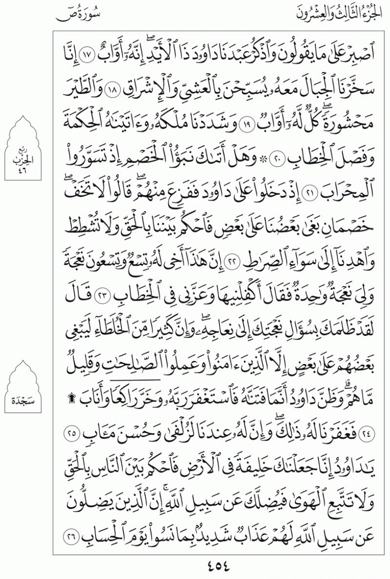 #القرآن_الكريم بالصور و ترتيب الصفحات - #سورة_ص صفحة رقم 454