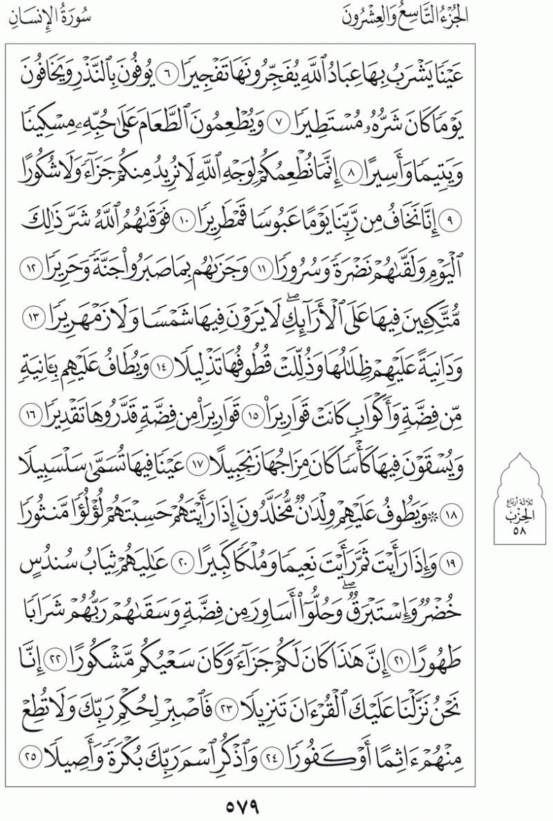 #القرآن_الكريم بالصور و ترتيب الصفحات - #سورة_الإنسان صفحة رقم 579