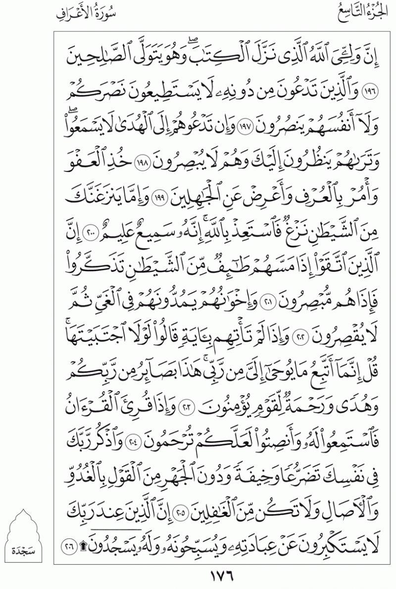 #القرآن_الكريم بالصور و ترتيب الصفحات - #سورة_الأعراف صفحة رقم 176