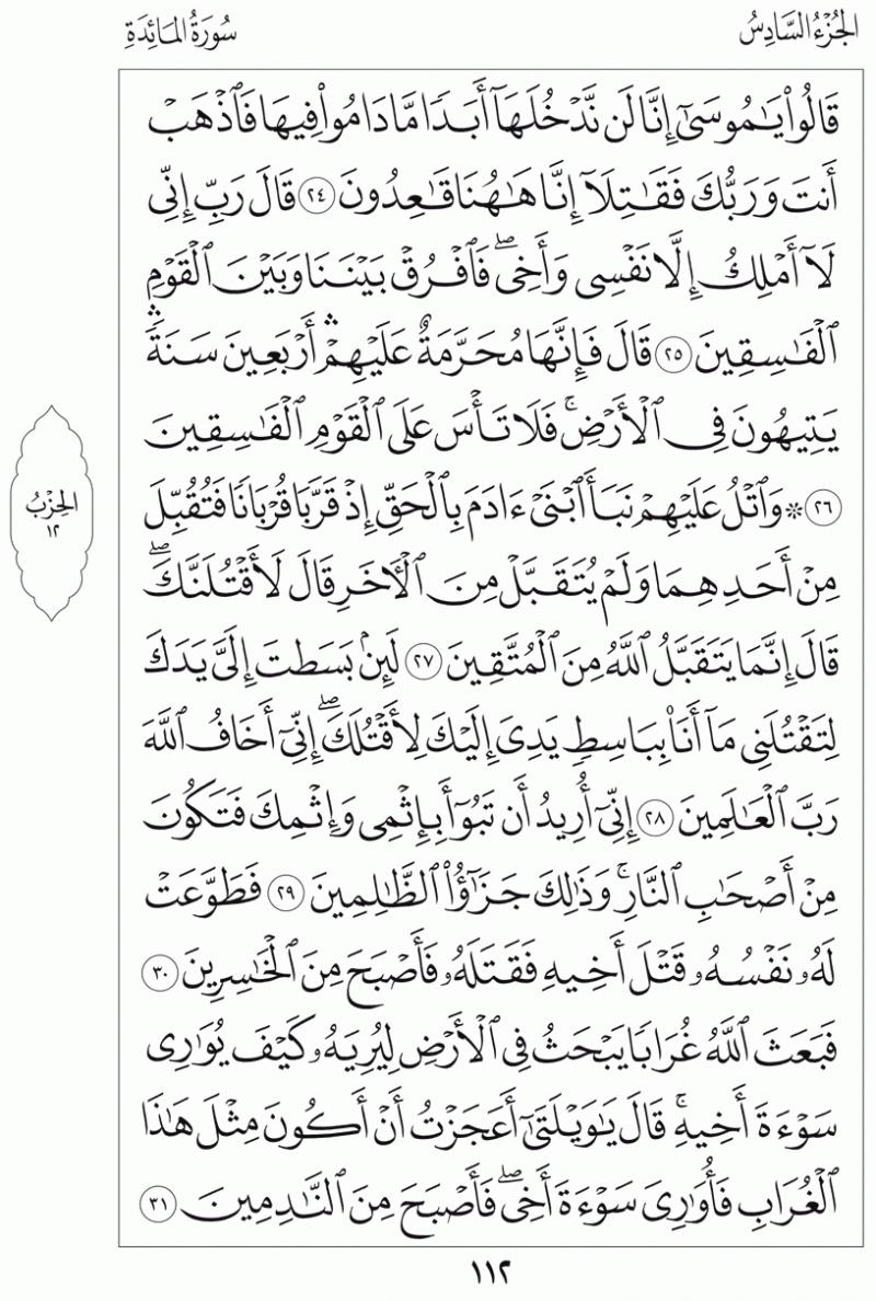 #القرآن_الكريم بالصور و ترتيب الصفحات - #سورة_المائدة صفحة رقم 112