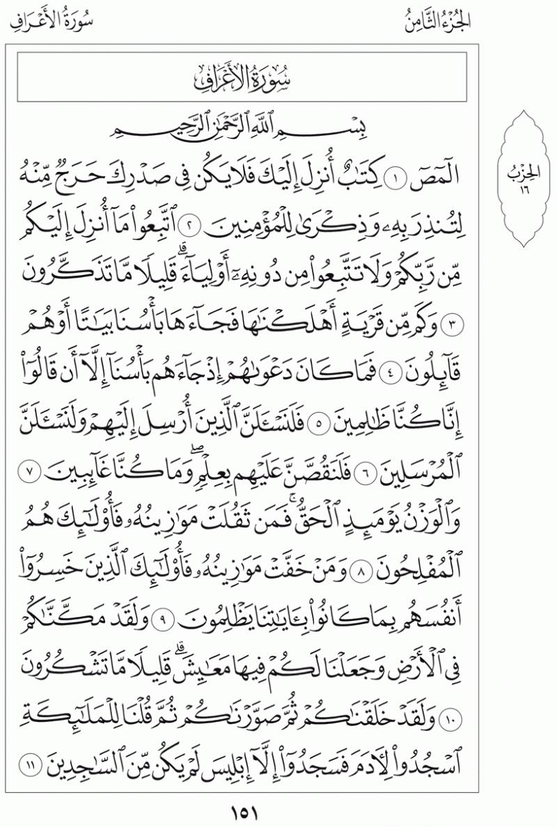 #القرآن_الكريم بالصور و ترتيب الصفحات - #سورة_الأعراف صفحة رقم 151