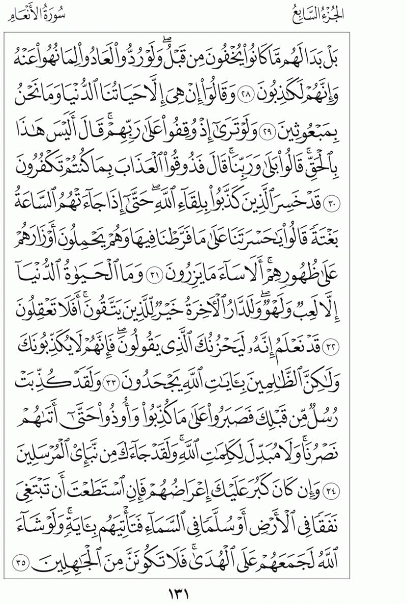 #القرآن_الكريم بالصور و ترتيب الصفحات - #سورة_الأنعام صفحة رقم 131