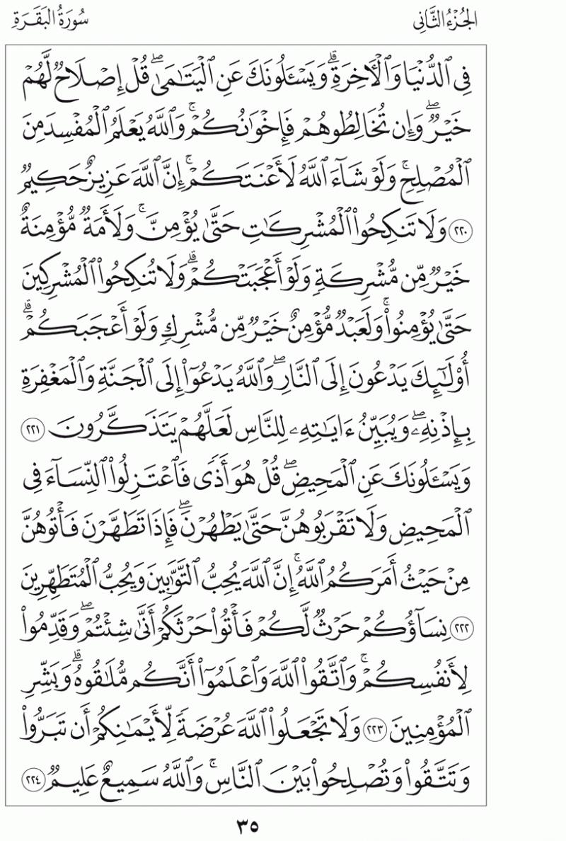 #القرآن_الكريم بالصور و ترتيب الصفحات - #سورة_البقرة صفحة رقم 35