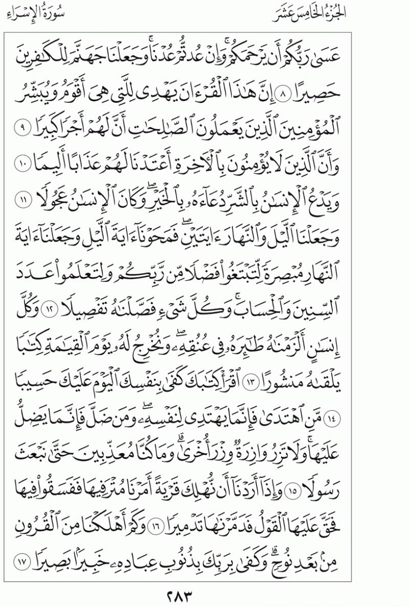 #القرآن_الكريم بالصور و ترتيب الصفحات - #سورة_الإسراء صفحة رقم 283