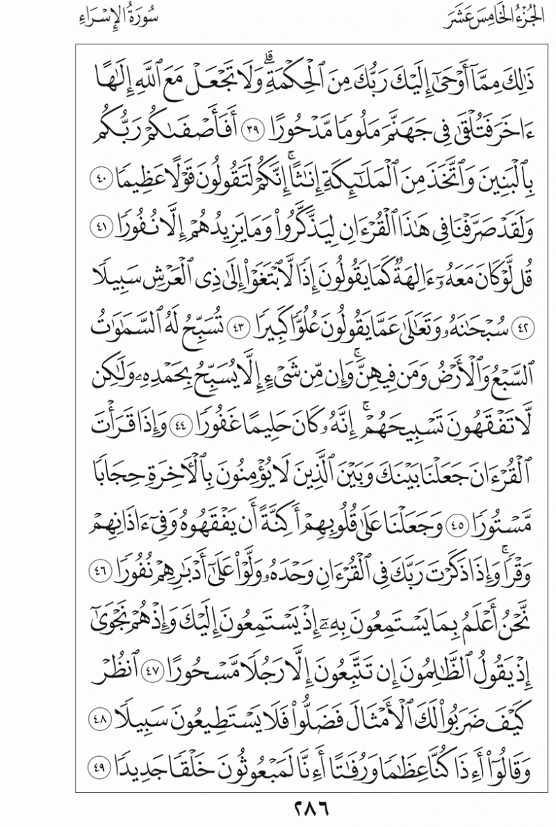 #القرآن_الكريم بالصور و ترتيب الصفحات - #سورة_الإسراء صفحة رقم 286