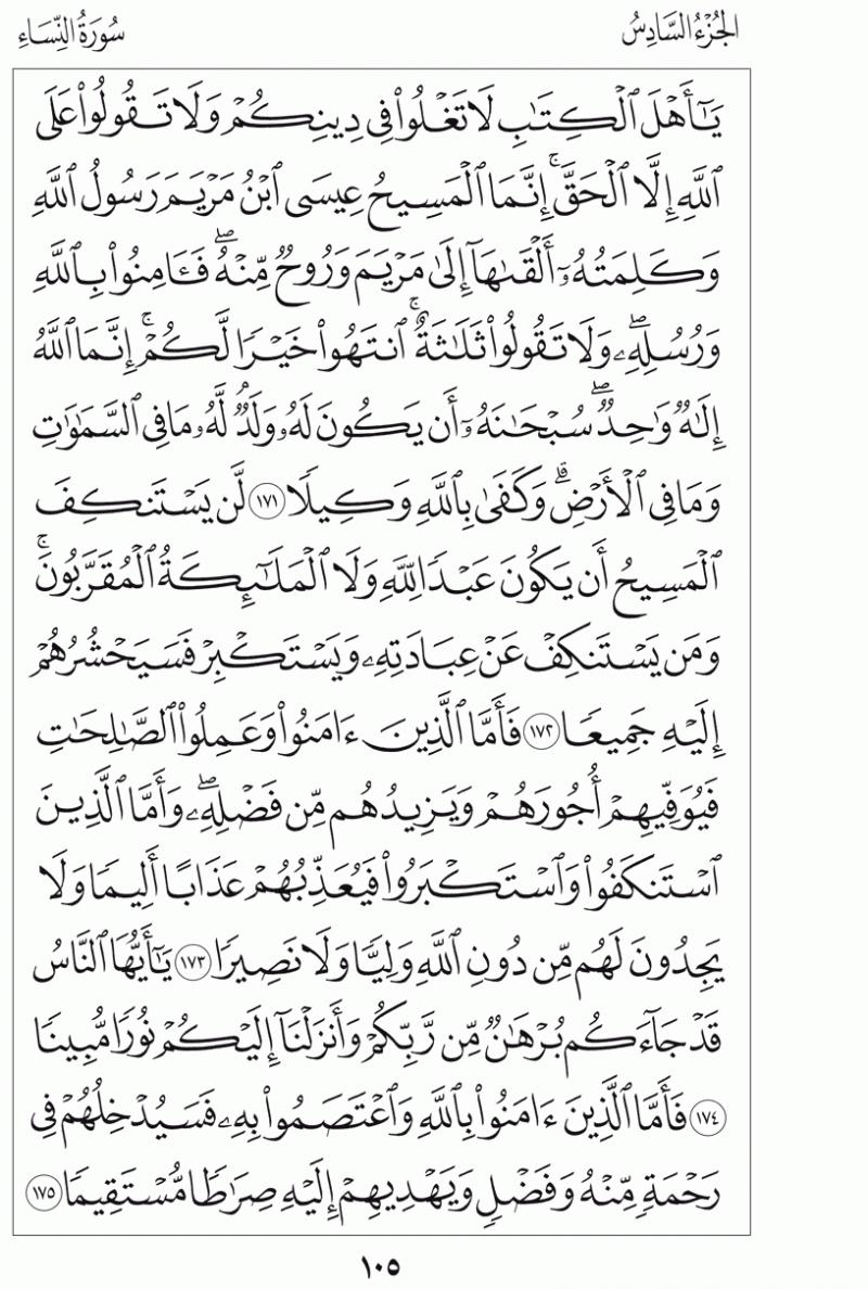 #القرآن_الكريم بالصور و ترتيب الصفحات - #سورة_النساء صفحة رقم 105