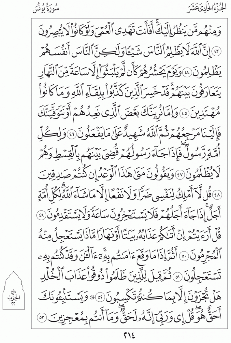 #القرآن_الكريم بالصور و ترتيب الصفحات - #سورة_يونس صفحة رقم 214
