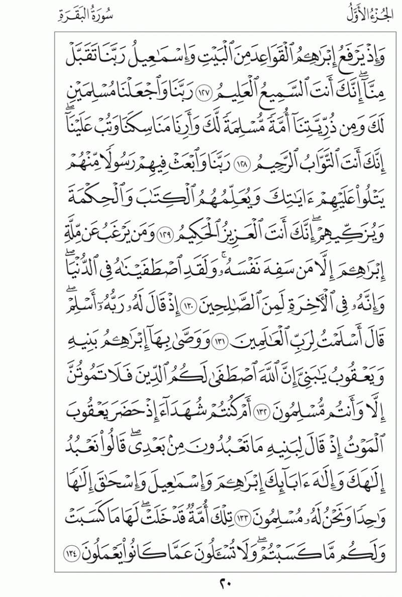 #القرآن_الكريم بالصور و ترتيب الصفحات - #سورة_البقرة صفحة رقم 20