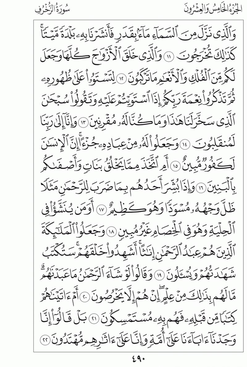 #القرآن_الكريم بالصور و ترتيب الصفحات - #سورة_الزخرف صفحة رقم 490