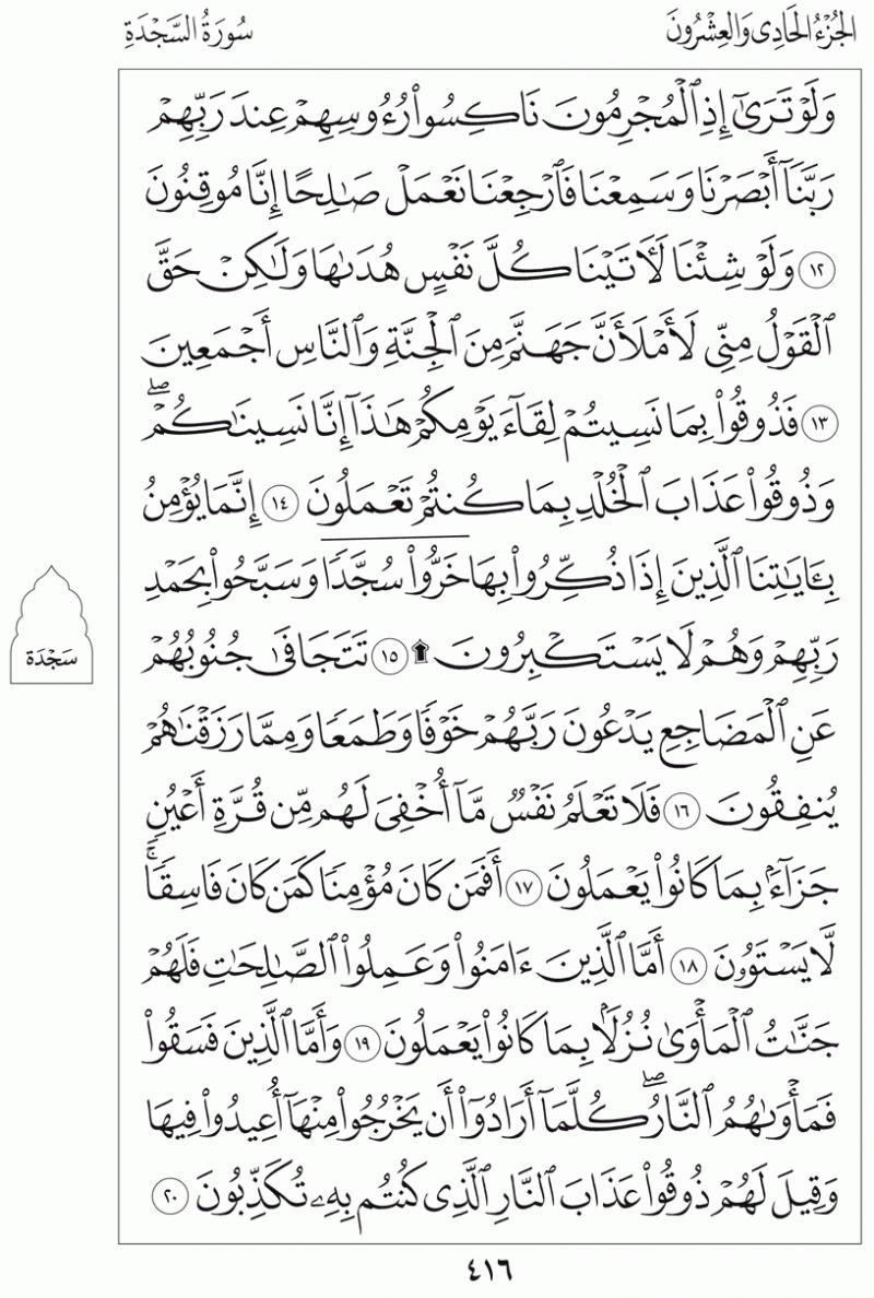 #القرآن_الكريم بالصور و ترتيب الصفحات - #سورة_السجدة صفحة رقم 416
