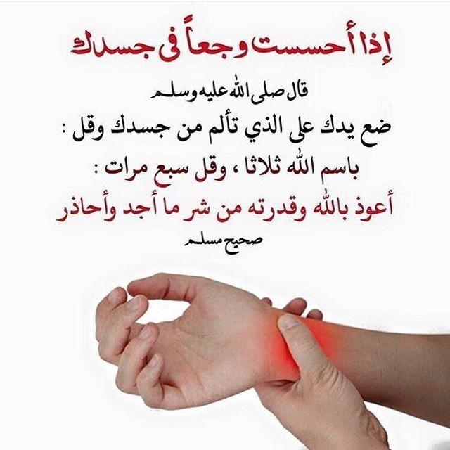 #دعاء للمريض وألم الجسم