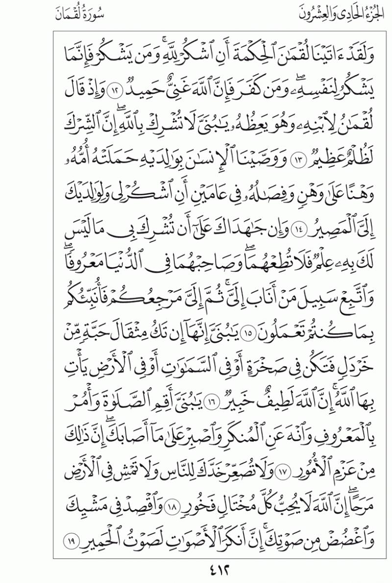 #القرآن_الكريم بالصور و ترتيب الصفحات - #سورة_لقمان صفحة رقم 412