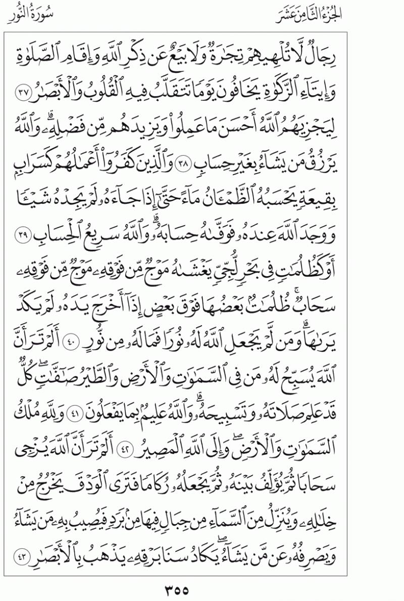 #القرآن_الكريم بالصور و ترتيب الصفحات - #سورة_النور صفحة رقم 355