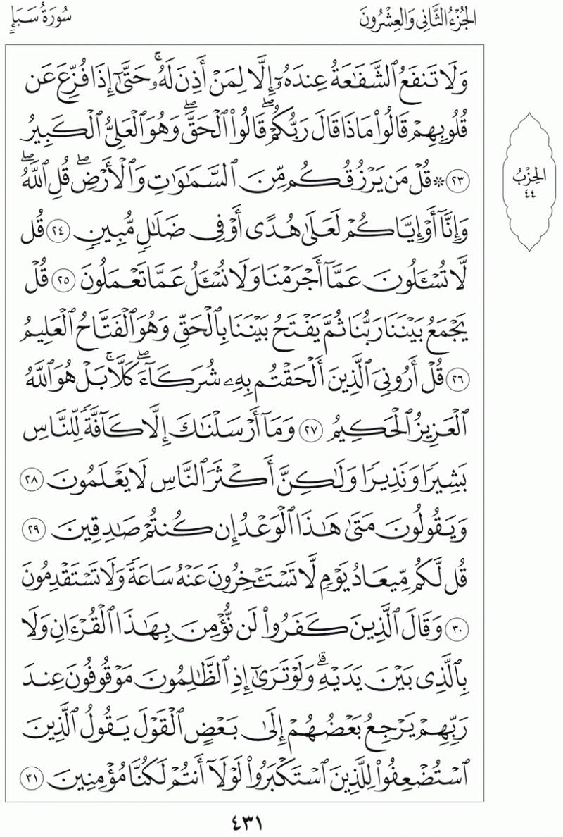 #القرآن_الكريم بالصور و ترتيب الصفحات - #سورة_سبأ صفحة رقم 431