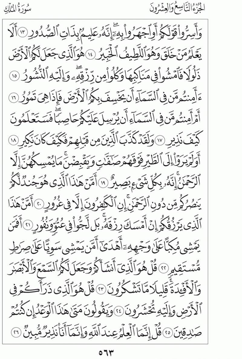 #القرآن_الكريم بالصور و ترتيب الصفحات - #سورة_الملك صفحة رقم 563