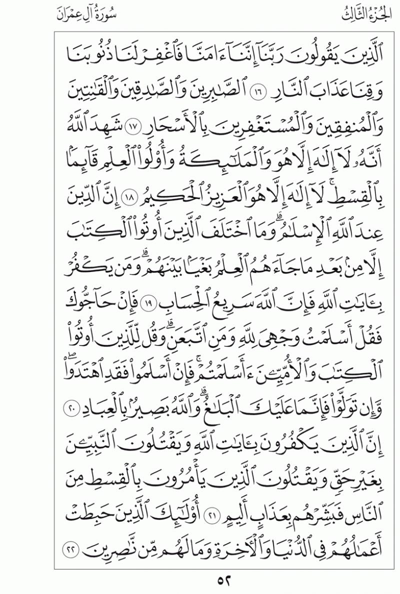 #القرآن_الكريم بالصور و ترتيب الصفحات - #سورة_آل_عمران صفحة رقم 52