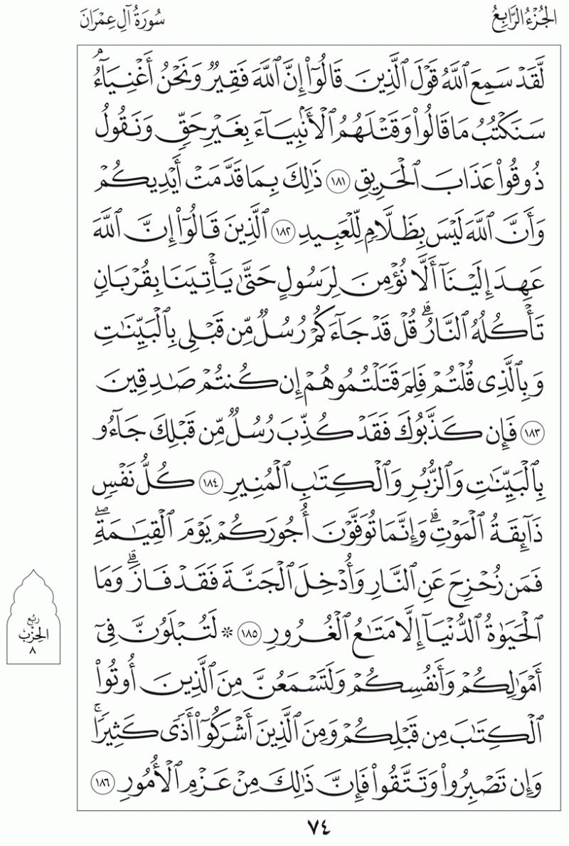 #القرآن_الكريم بالصور و ترتيب الصفحات - #سورة_آل_عمران صفحة رقم 74