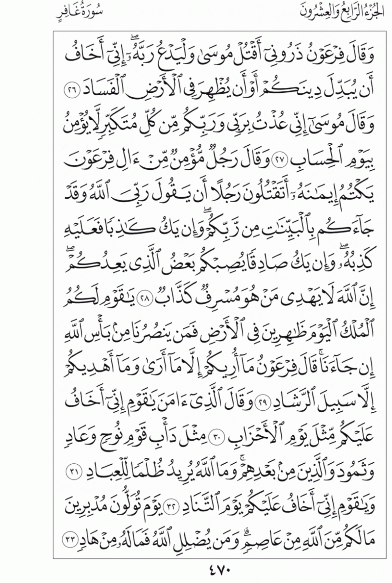 #القرآن_الكريم بالصور و ترتيب الصفحات - #سورة_غافر صفحة رقم 470