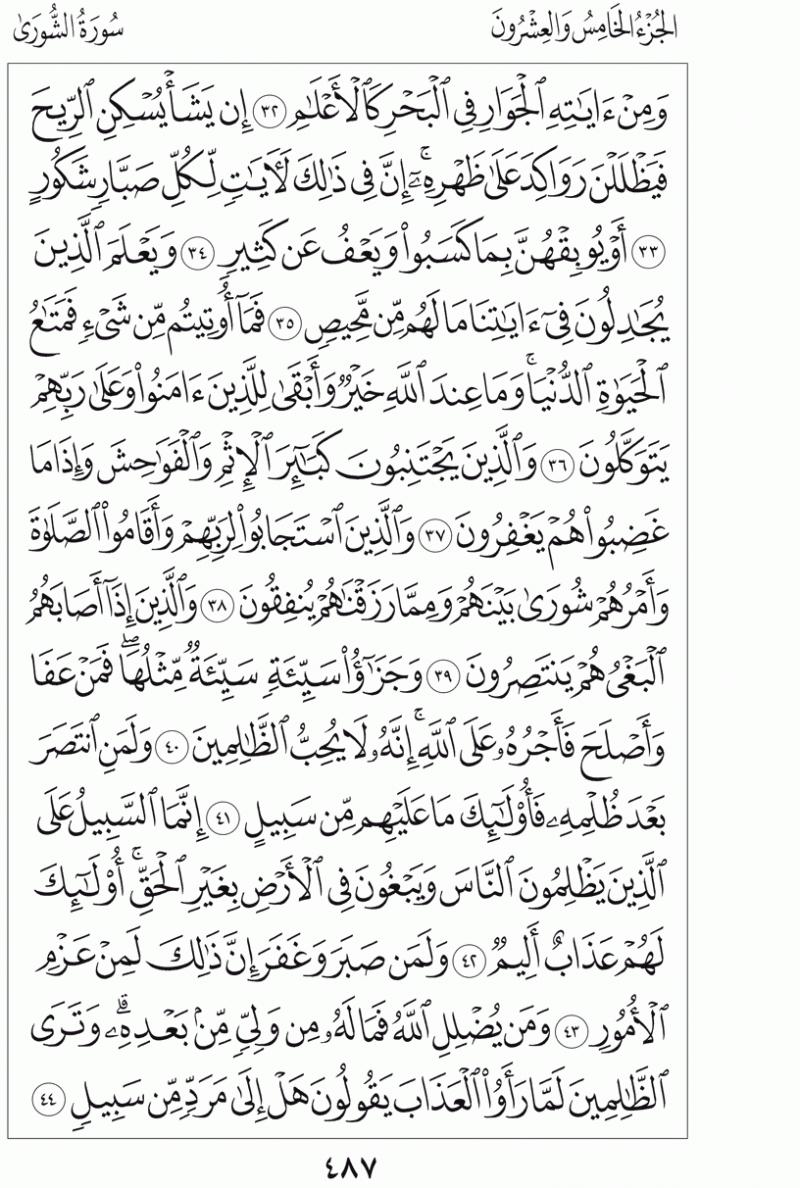 #القرآن_الكريم بالصور و ترتيب الصفحات - #سورة_الشورى صفحة رقم 487