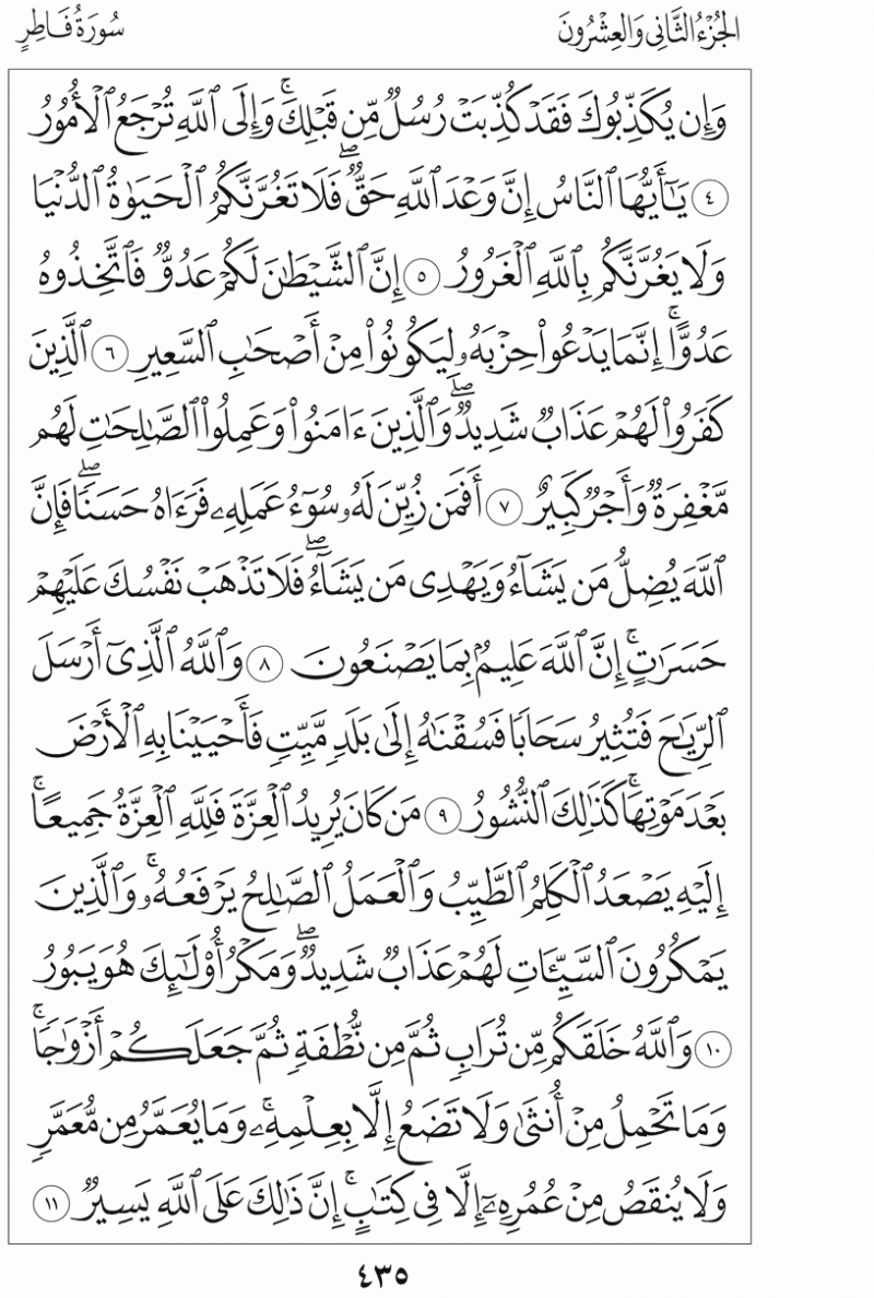 #القرآن_الكريم بالصور و ترتيب الصفحات - #سورة_فاطر صفحة رقم 435