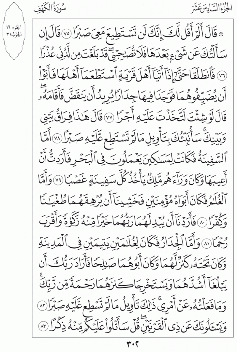 #القرآن_الكريم بالصور و ترتيب الصفحات - #سورة_الكهف صفحة رقم 302