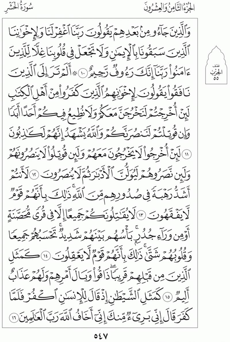 #القرآن_الكريم بالصور و ترتيب الصفحات - #سورة_الحشر صفحة رقم 547