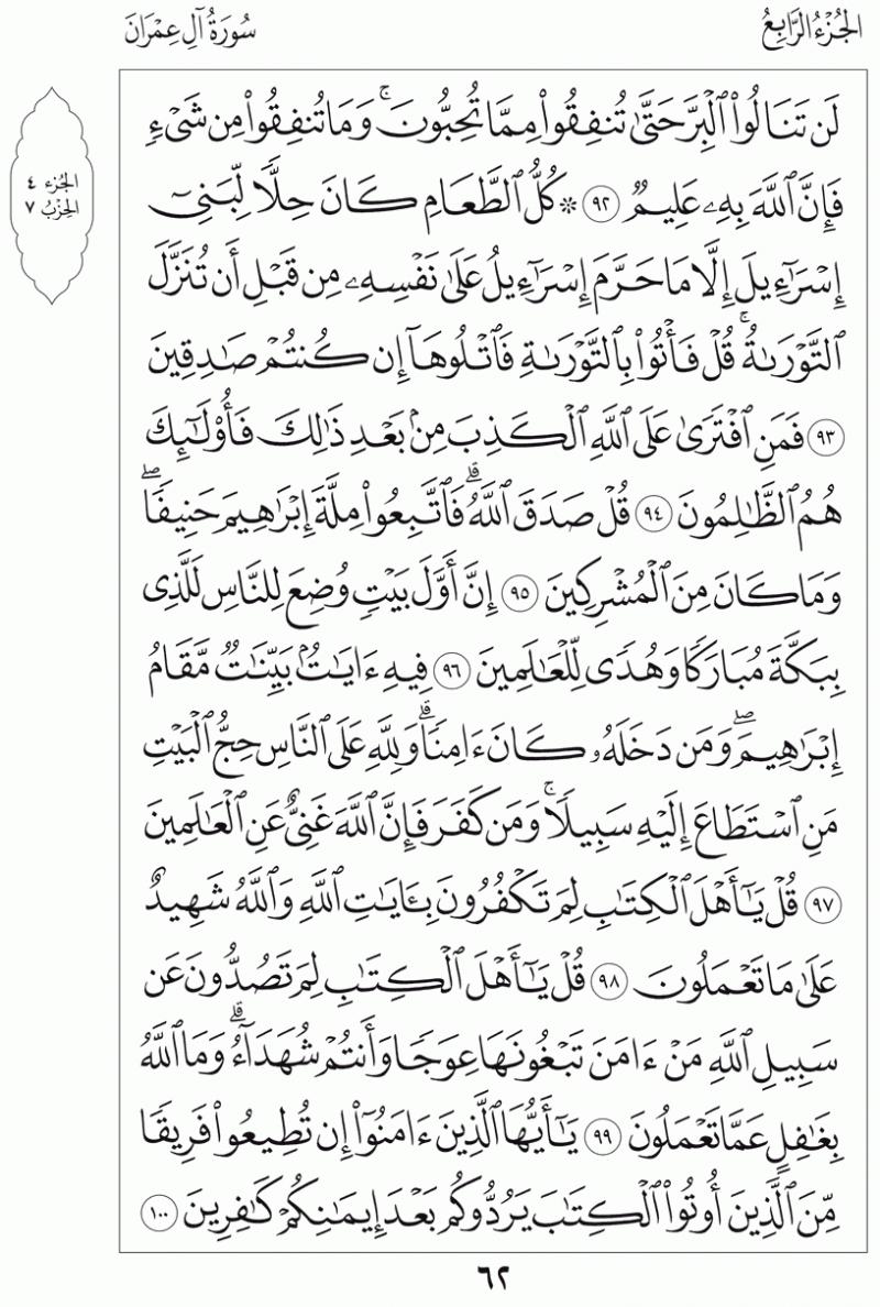 #القرآن_الكريم بالصور و ترتيب الصفحات - #سورة_آل_عمران صفحة رقم 62