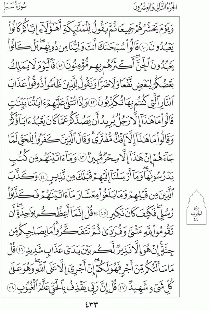 #القرآن_الكريم بالصور و ترتيب الصفحات - #سورة_سبأ صفحة رقم 433