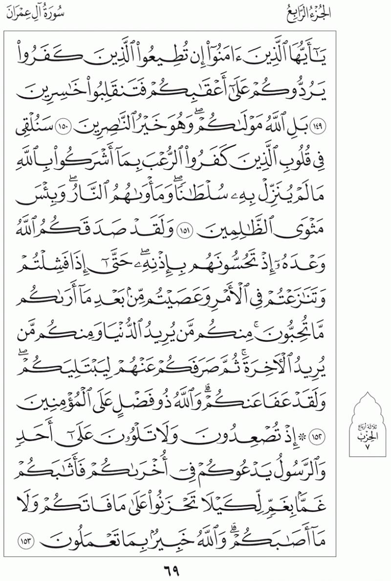 #القرآن_الكريم بالصور و ترتيب الصفحات - #سورة_آل_عمران صفحة رقم 69