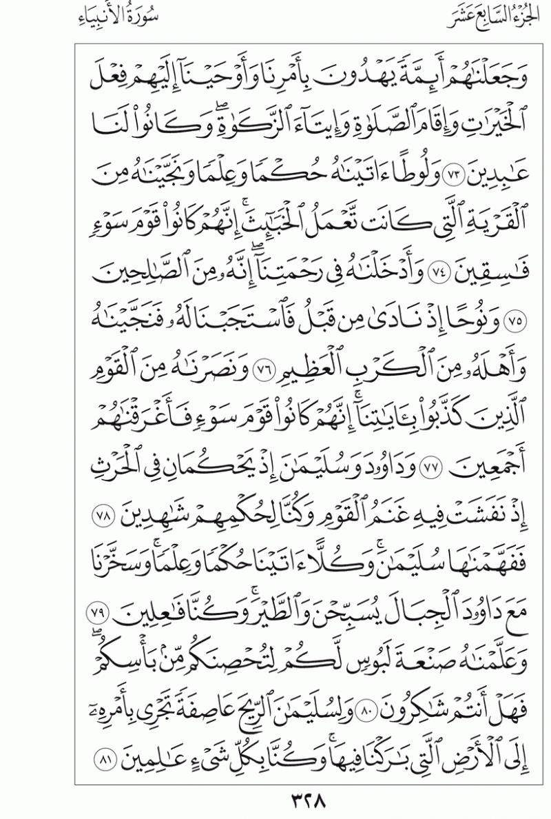 #القرآن_الكريم بالصور و ترتيب الصفحات - #سورة_الأنبياء صفحة رقم 327