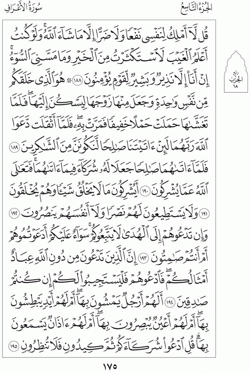 #القرآن_الكريم بالصور و ترتيب الصفحات - #سورة_الأعراف صفحة رقم 175